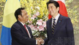 安倍与帕劳总统会谈 表示将提供4亿日元援助