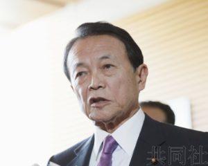 """日本财务相就2%通胀目标称""""形势已经变化"""""""