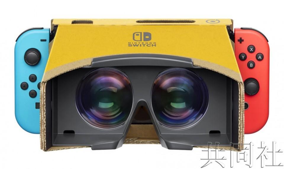 任天堂4月将发售用于Switch的VR游戏套装