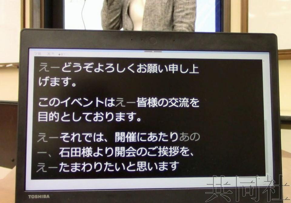 东芝开发出AI将语音转换成简洁文字的技术