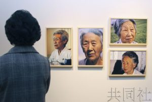 韩朝受害慰安妇照片展在首尔举行