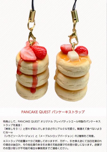 PANCAKE QUESTパンケーキストラップ PANCAKE QUESTとは - PANCAKE QUEST パンケーキクエストHPから引用