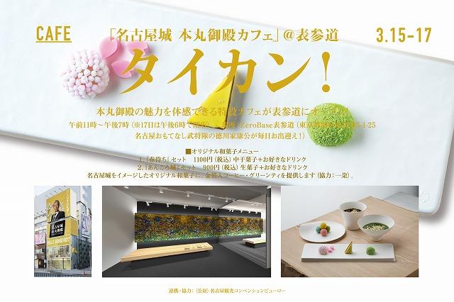 3.15-17の期間限定「名古屋城本丸御殿カフェ」@表参道【連載:アキラの着目】