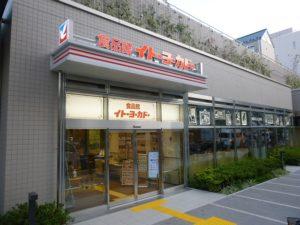新宿富久町ビルから近いイトーヨーカドー食品館新宿富久店