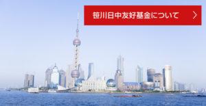 中日经济学者汇聚北京 畅谈两国经济发展