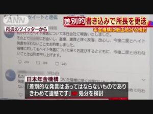 日本年金机构事务所所长在推特发表歧视性言论被更换