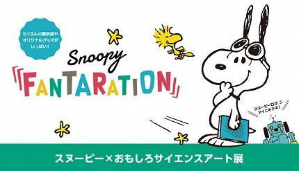 【福冈】「Snoopy FANTARATION」史努比趣味科学美术展