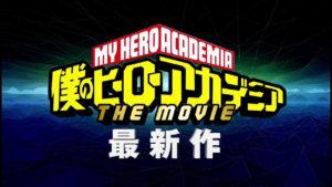 《我的英雄学院》新作剧场版发表影像