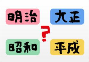 日本超过4成企业对更换年号既期待又担忧