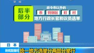 日本统一地方选举投票率接连跌至历史新低