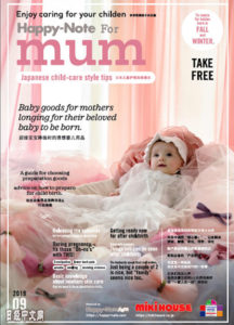 "MIKI HOUSE要为带宝宝的访日客提供""福利"""