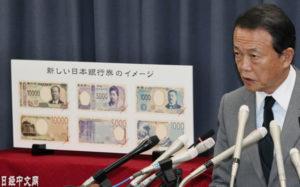 日本为何选择这一时机发布新版纸币?