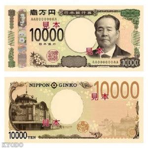日本将更新纸币,1万日元头像为涩泽荣一