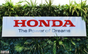 本田将关闭土耳其汽车工厂