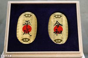 日本年号更迭纪念金币套装感兴趣吗?