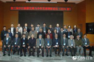 中日《三国演义》研究与三国文化旅游–第三届中日旅游交流与合作国际论坛举行