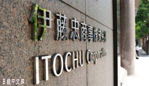 伊藤忠净利润增25% 日本商社中第2高