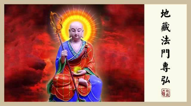 地藏菩萨可以满足你所有的愿望