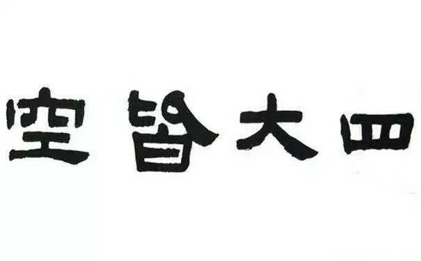 """佛门说的""""四大皆空"""",到底是哪""""四大""""?"""