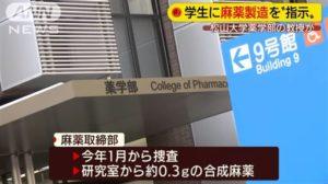 绝命毒师真人版?日本教授竟助学生制毒没吸也恐关10年