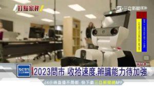 居家打扫救星!日本智慧机器人升级鞋、袜能自动分门别类