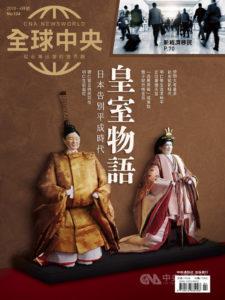 日本挥别平成时代皇室物语尽在全球中央