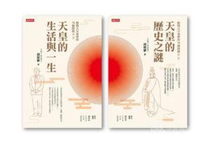 解开天皇秘密为华人读者爬梳日本文化羁绊