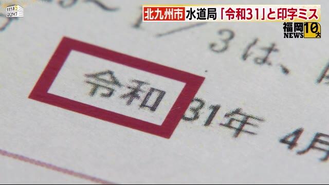 """日本新年号还未使用 市民已收到""""令和31年""""水费通知单"""