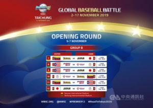 世界12强棒球赛程公布台日大战压轴[影]
