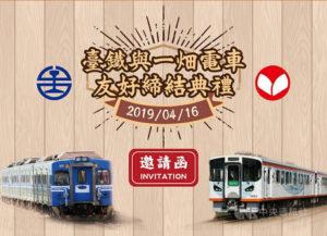 台铁日本一畑电车将签协定助促进两国观光