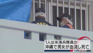 快讯:日本就2人在冲绳死亡事件向美国大使抗议