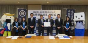 日本佐川急便与宫城签订合作协议 就物流与旅游等展开合作