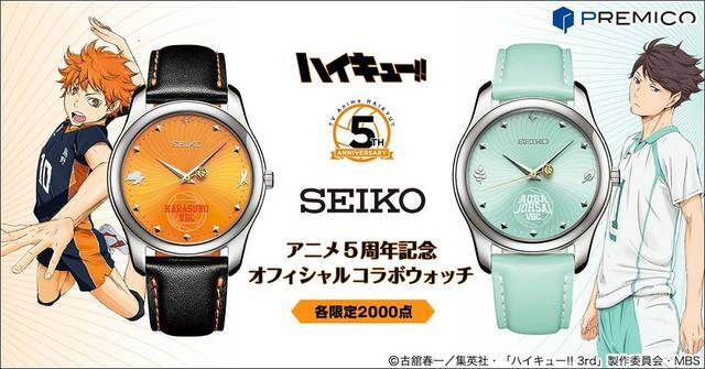 纪念动画化5周年 《排球少年》与SEIKO合作