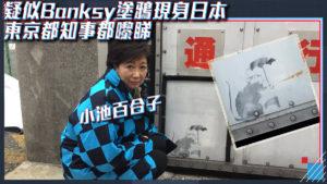疑似班克西涂鸦东京都限时2周公开展示