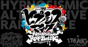 手游「催眠麦克风 -Alternative Rap Battle-」网站更新,追加新情报