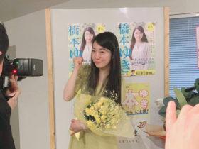 日假面女子前成员当选东京涩谷区议员