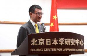 日本外相河野太郎访问北京外国语大学北京日本学研究中心
