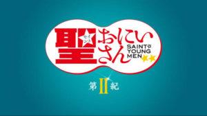 真人日剧《圣☆哥传》第II纪六月日本开播!!离开立川来到秋叶原的圣人们即将失控?!