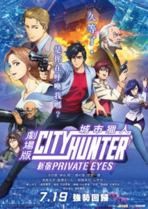 久等了,冴羽獠真的回来了!!《剧场版城市猎人新宿PRIVATE EYES》将于7月19日在台上映!!