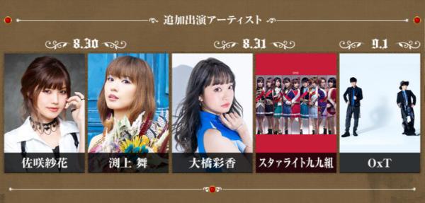 「Animelo Summer Live 2019 -STORY-」官方宣布第三弹参演名单,佐咲纱花、星光99组参战