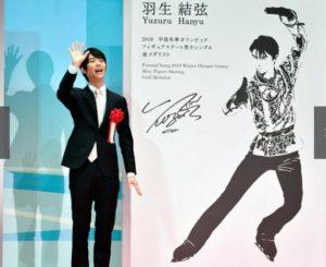 网上出现倒卖仙台地铁1日乘车劵纪念套装 羽生结弦先道歉