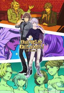 《DOUBLE DECKER!道格&基里尔》公布新视觉图