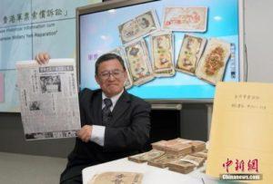 日学者将千页香港军票史件赠港中大 含日军侵华史料