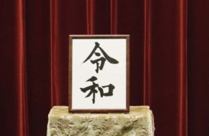 日本公司改名疯令和旅行社也推令和曙光行程