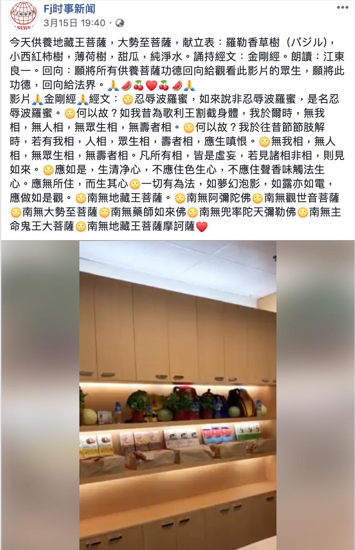 FACEBOOK 今天供養地藏王菩薩,大勢至菩薩 江東良一 3月15日