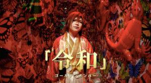 日本新年号公布乐团「金爆」1小时推《令和》