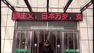 医院跑马灯亮「日本万岁、中国傻逼」 强国网友怒:为啥那么多精日