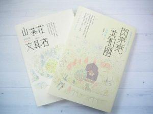 【专访】蜗牛食堂到山茶花文具店小川糸用手心温度写情书