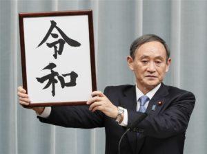 日本新年号令和5月1日新日皇开启新时代