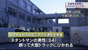 日本一中学举行交通安全活动 特技演员意外身亡